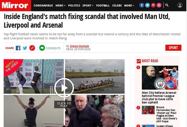 原创             英媒回顾英超豪门丑闻:曼联利物浦打假球,阿森纳意外升级!