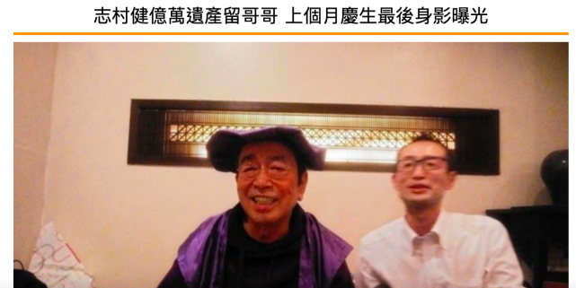 志村健终身未婚无子嗣,巨额遗产如何处置?台媒曝4.6亿遗产由哥哥继承!