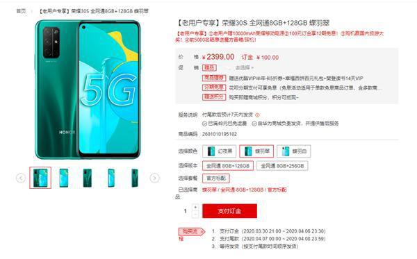 2399最值得买5G手机!荣耀30S正式开启预售:12期免息