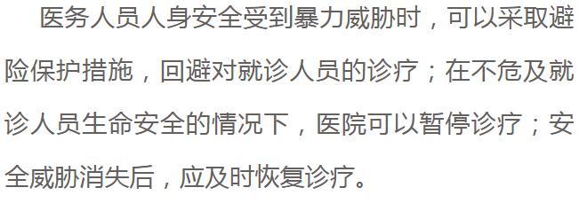 北京首次立法保障医院安全