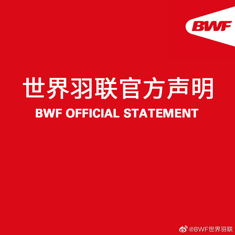 国际羽联宣布世界排名从3月17日冻结 解冻日另行通知