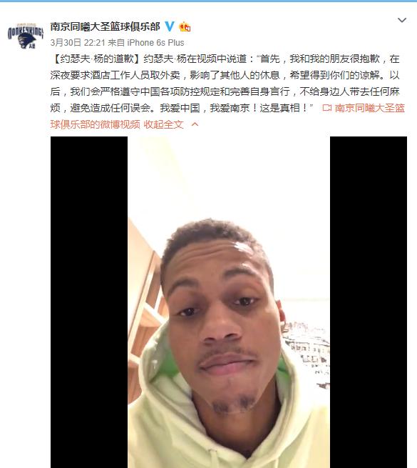 同曦外援为凌晨大闹酒店道歉:严格遵守中国防控规定