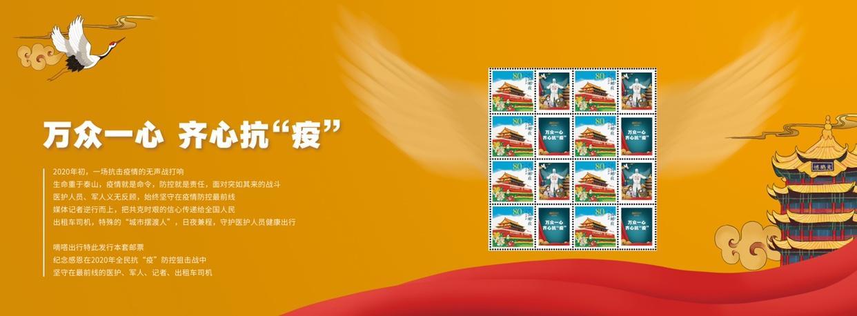 嘀嗒出行推出《万众一心 齐心抗疫》个性化纪念邮票