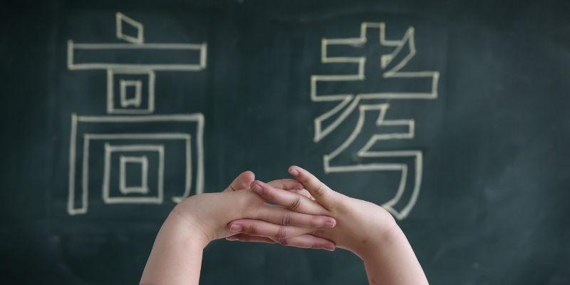 高考延期会产生哪些影响 2020年高考为什么延期一个月?