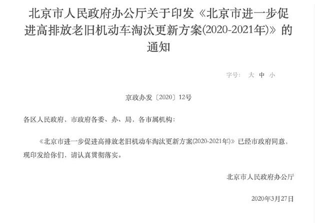 """北京越野追加""""国三""""置换企业补贴  车主可享1.5万元优惠政策并免购置税"""