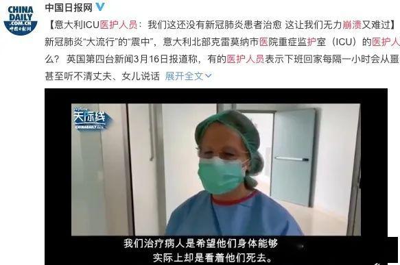 意大利护士感染自杀