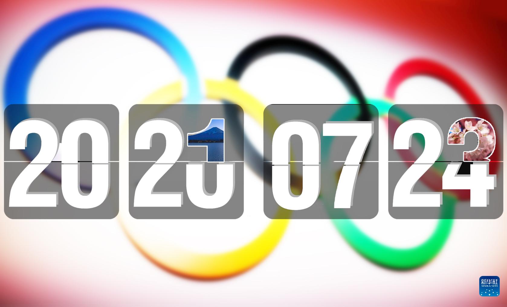 东京:海报丨官宣!东京奥运会改档21-07-23,