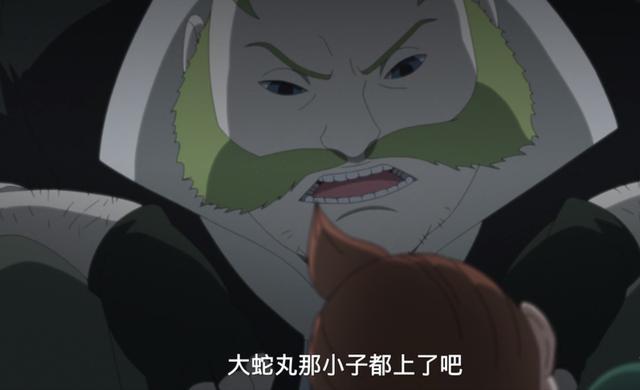 博人传:大蛇丸现在这么不值钱了?看看盗贼团首领有多强!