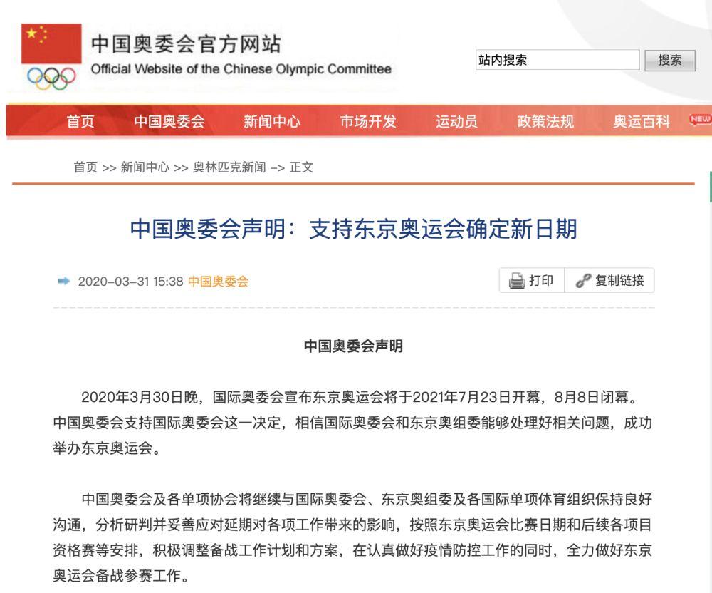 中国奥委会:支持东京奥运会确定新日期 全力做好备战参赛工作