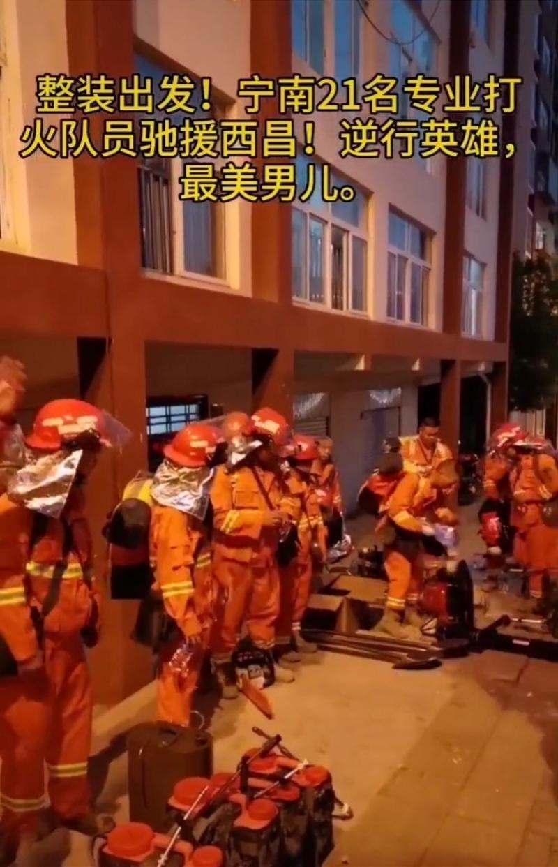 西昌山火救援队员末了出