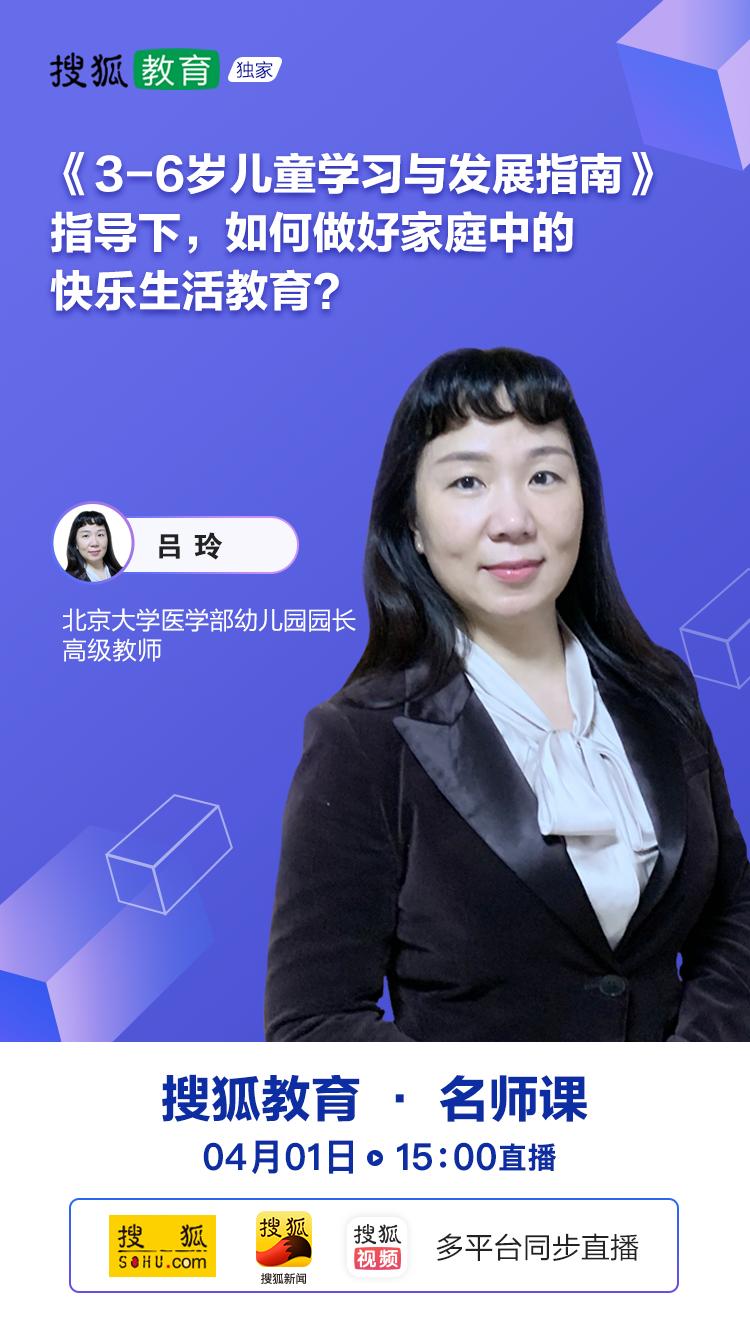 搜狐教育·名师课|吕玲:《指南》指导下,如何做好家庭中的快乐生活教育?