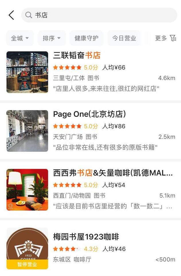 在外卖平台卖书 实体书店变通下的危与机