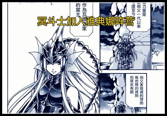 圣斗士星矢:这位女性冥斗士不听冥王哈迪斯召唤,反而加入雅典娜