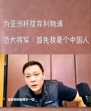 范志毅透露曾为国家队放弃加盟利物浦:我是中国人