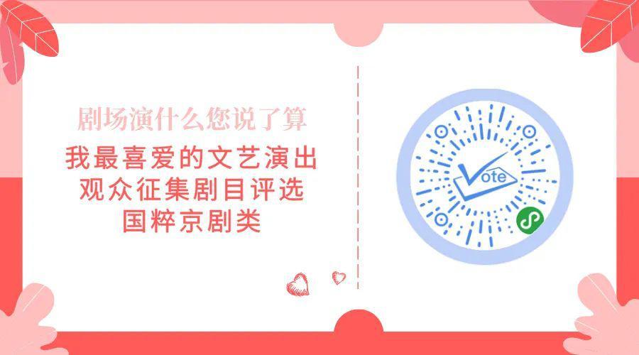 【鬼谷子微信投票公司】承接:首场演出节目征集活动投票(图2)