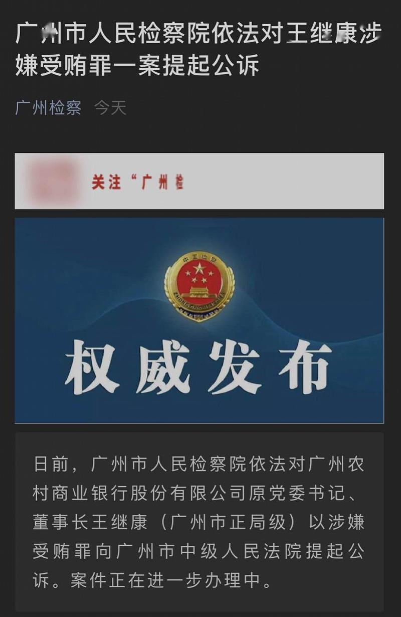 <strong>广州农商行原党委书记、董事长王</strong>