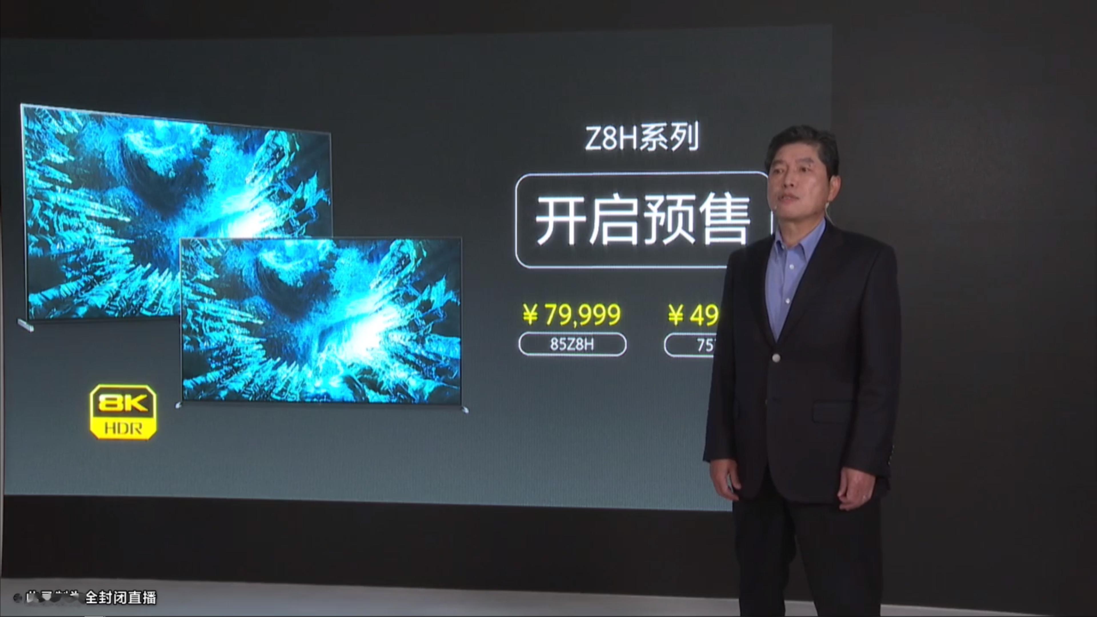 智能系统全面升级,索尼春季电视新品发布