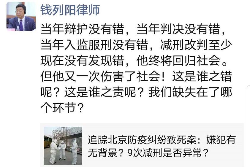 郭文思案件最新情况:郭文思被判死刑!北京工业大学郭文思杀人案始末详情披露