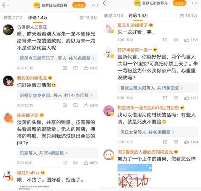 """欧舒丹官宣赵丽颖引发""""小笼包和萤火虫""""骂战,""""联姻""""秒变公关危机"""