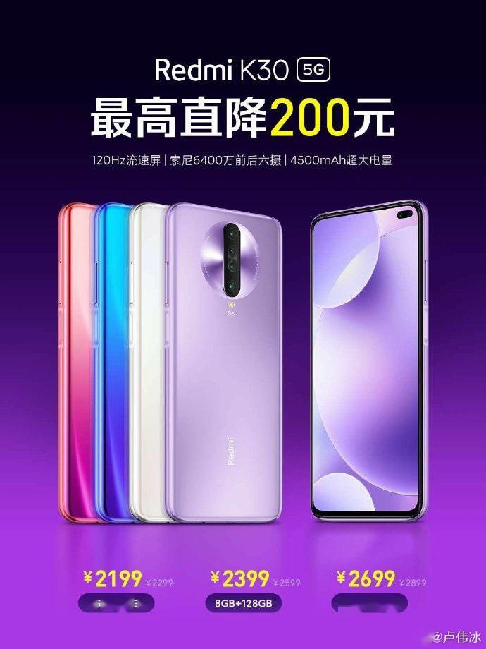2199 元至 2699 元,Redmi K30 5G 三版本正式降价销售