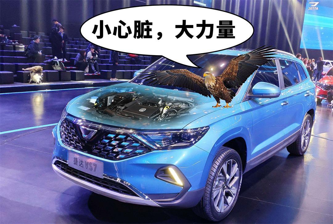 顶配不到14万,捷达最新中型SUV上市,对手有点慌!