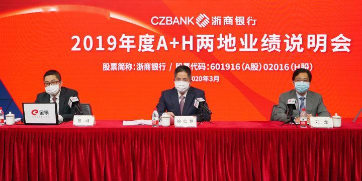 浙商银行回A股后首份年报:净利129亿同比增12.48% 电子银行渠道替代率达99.03%