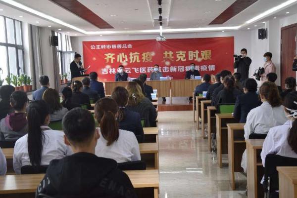 吉林云飞医药公司向公主岭市教育局捐赠价值100万元消毒产品