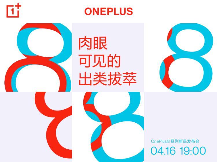 一加8系列新品将于4月16日正式发布