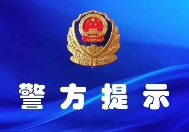 北京玖林投资有限公司宁夏分公司涉嫌非吸被立案侦查!