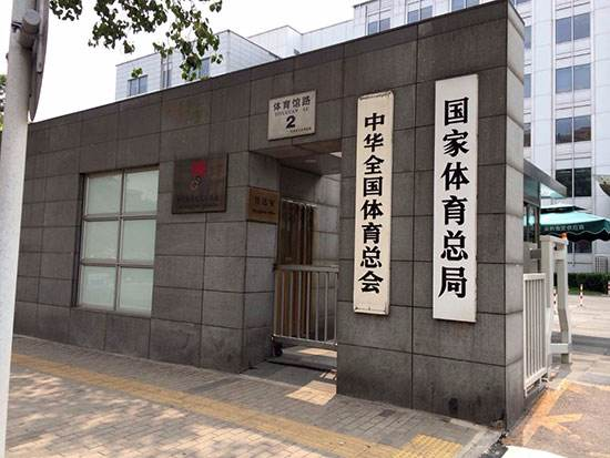 禹唐早报 体育总局发布公告称大型体育赛事暂不恢复