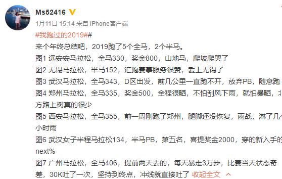 武汉女跑者勇当新冠疫苗志愿者 全马最好成绩330