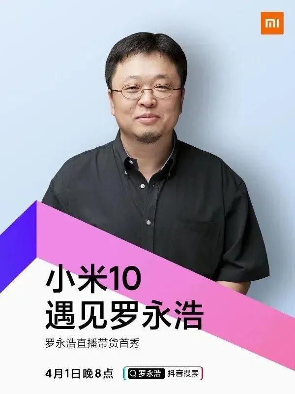 罗永浩直播首秀定了:卖小米10/Pro