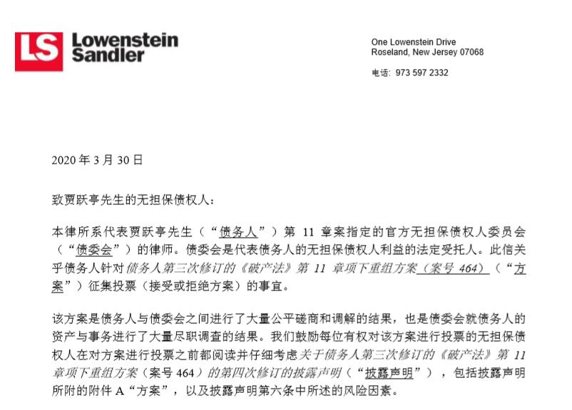 贾跃亭破产重组正式投票  债委会呼吁全体债权人投赞成票