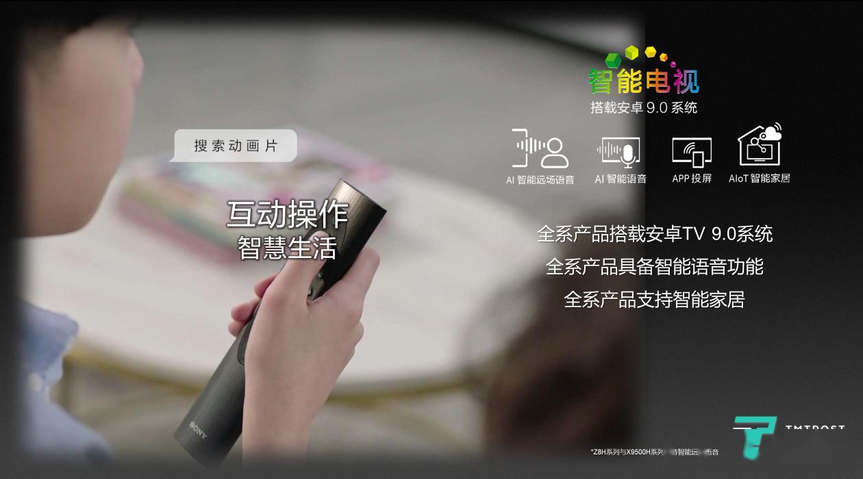 索尼推出全新8K电视Z8H,同时更新5个系列电视产品 | 钛快讯