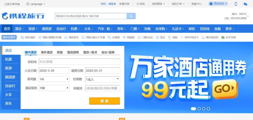 疫情期间,中国旅游上市公司市值跌没了多少?