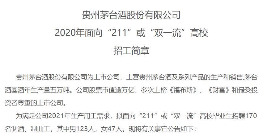 """贵州茅台首次面向""""211""""""""双一流""""高校招聘制酒工,2018年人均年薪25.5万元"""