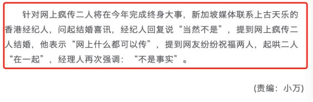 后援团曝古天乐与宣萱同居,疫情结束后办婚礼,去年古天乐曾否认恋情
