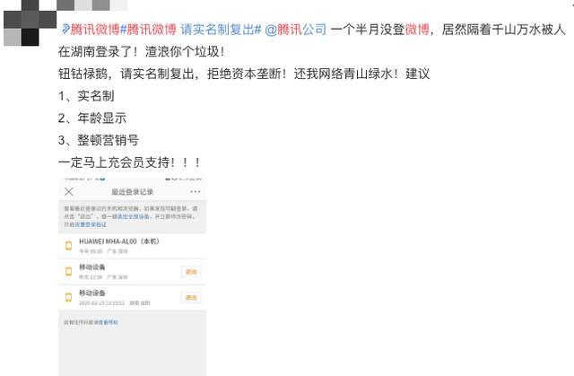 真的有人想让腾讯微博代替新浪微博吗?