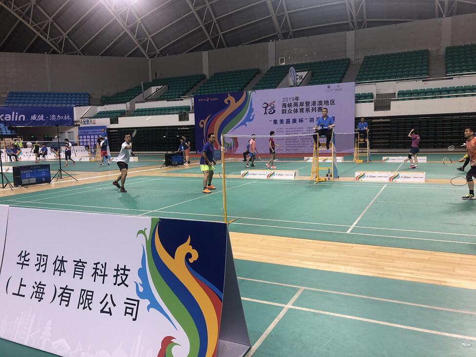 華羽體育助力社會體育賽事平臺發展,體育信息化之路與您同行