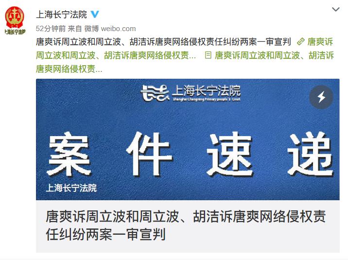 周立波与唐爽互诉网络侵权责任纠纷一审宣判,唐爽赔付8,000元
