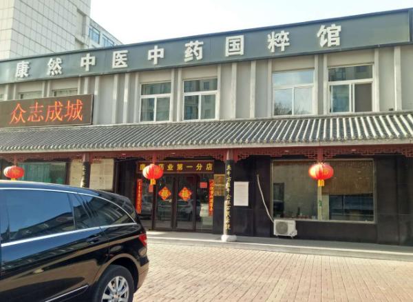 山东省科学养生协会李国庆秘书长到东营、烟台两地中医馆参观考察