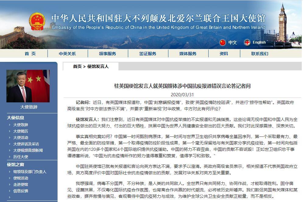 """英媒指责中国""""瞒报疫情"""" 中国驻英使馆:中国努力不容歪曲贡献不容诋毁!_中欧新闻_欧洲中文网"""