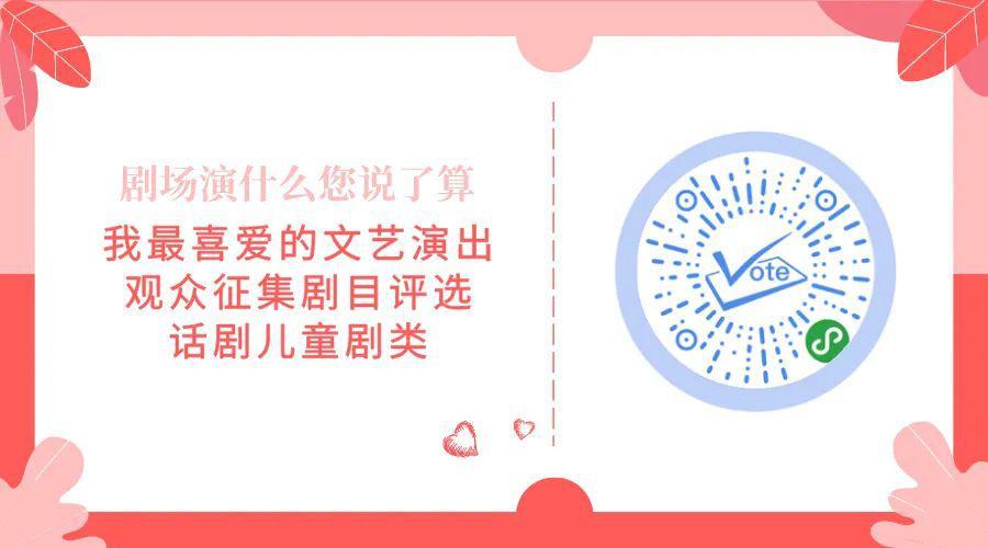 【鬼谷子微信投票公司】承接:首场演出节目征集活动投票(图1)