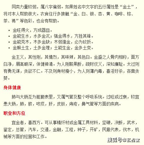 玄占堂:八字测卦,一个真实的案例分析,感兴趣可以进来了解。