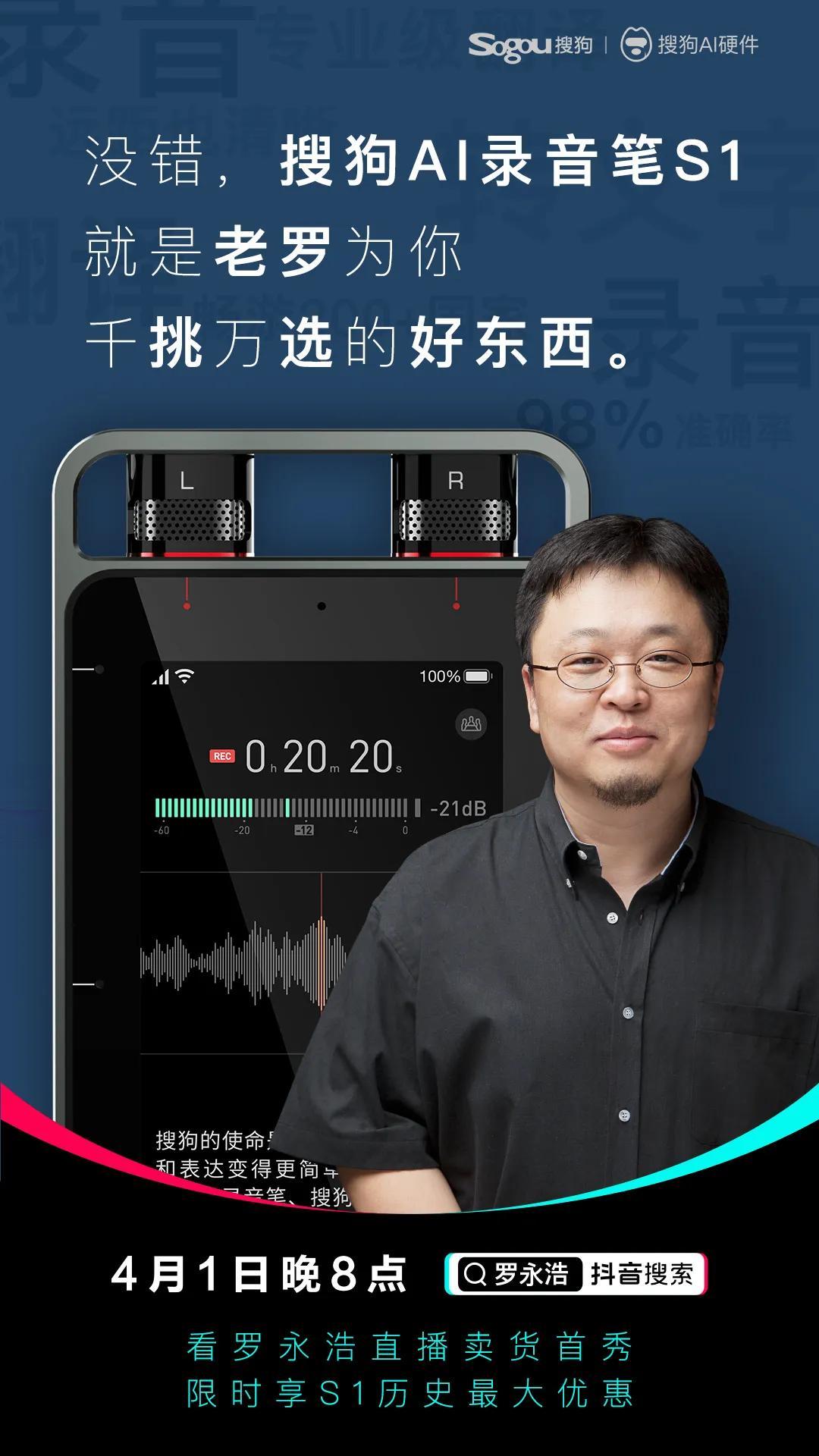 罗永浩首秀直播带货搜狗AI录音笔S1,明晚一起见证历史时刻。