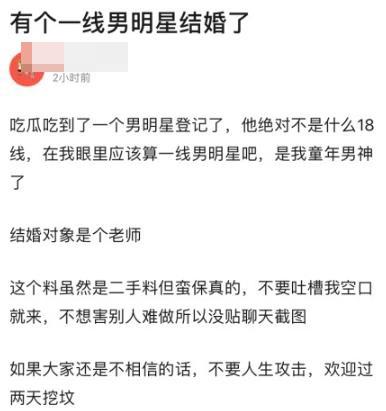 网传一线男明星登记结婚?胡歌经纪人辟谣:不是他!