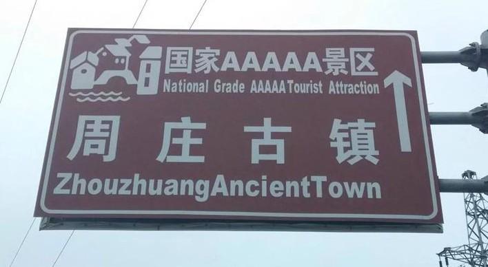 旅游景区标志牌的设计制作要点有哪些