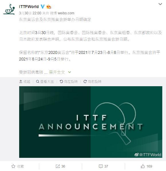 国际乒联支持国际奥委会决定:望4月调整奥运资格赛
