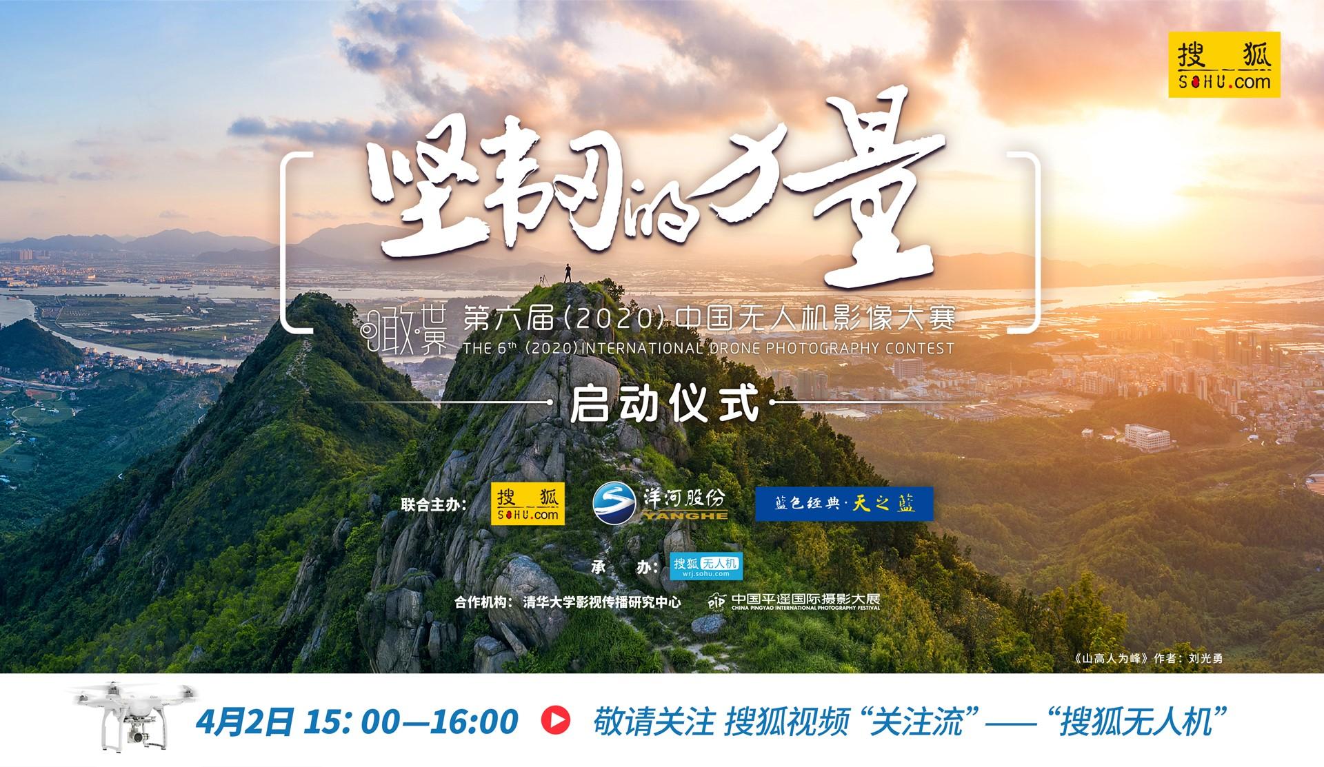 第六届(2020)中国无人机影像大赛即将启动