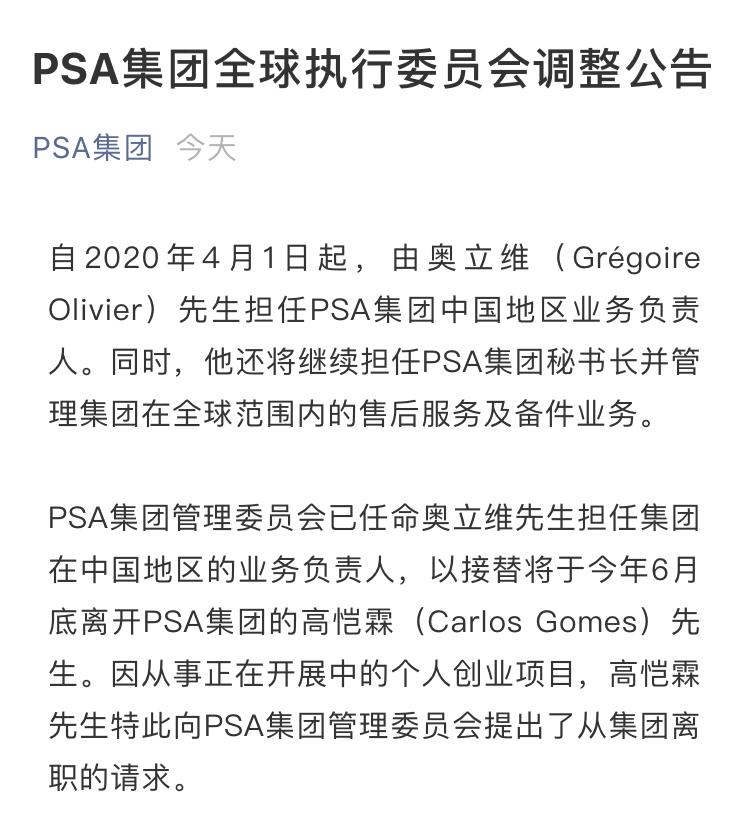 PSA集团单独拆分中国区市场 奥立维接替高恺霖出任负责人